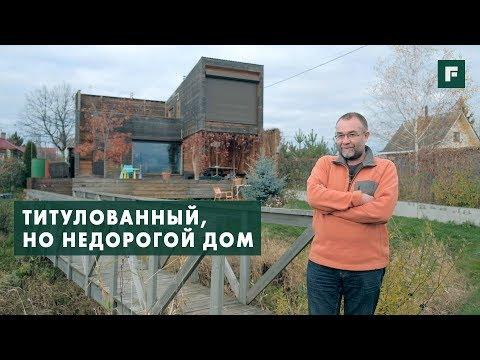 Дом архитектора с необычной конструкцией // FORUMHOUSE