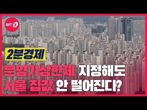"""[2분경제]분양가상한제 지정…""""그래도 서울 집값 안 떨어질..."""