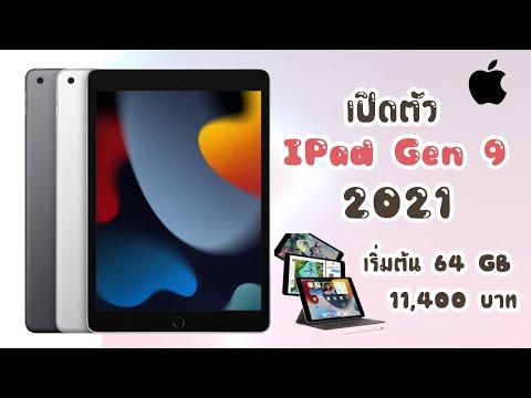 New-iPad-Gen-9-2021-เปิดตัวแล้