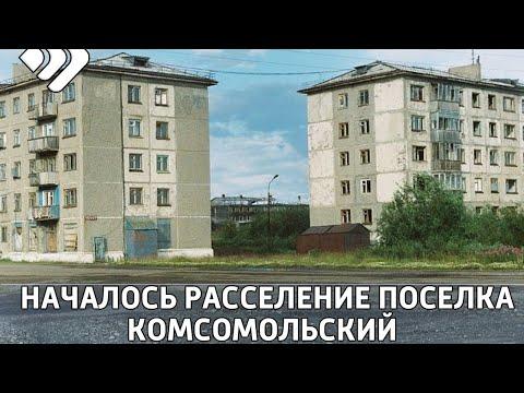 В Воркуте началось расселение поселка Комсомольский