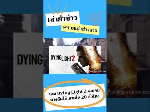 เล่ายำข่าว--Dying-Light-2-เล่น