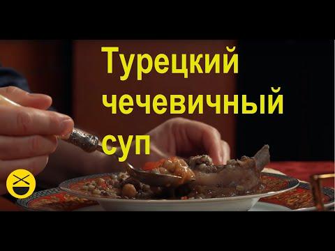 Чечевичный суп - зимний, турецкий, вкусный, сытный, наваристый, домашний. Под музыку на дудуке.