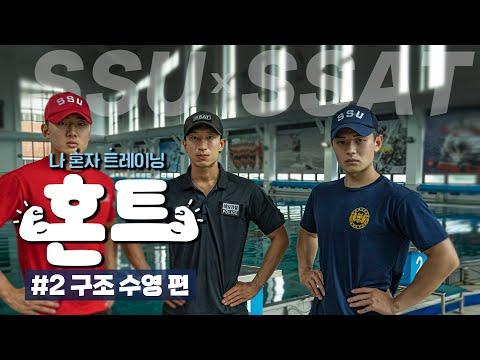 SSU X SSAT [혼트] #2.구조 수영 | 대한민국 국방부