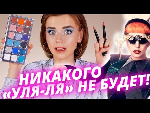 Это уже не смешно! Леди Гага и ее НОВАЯ косметика | Stupid Love