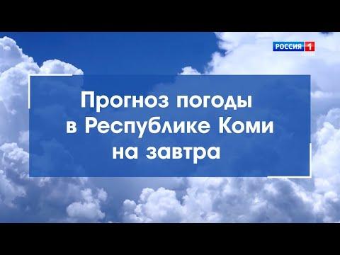 Прогноз погоды на 29.07.2021. Ухта, Сыктывкар, Воркута, Печора, Усинск, Сосногорск, Инта, Ижма и др.