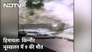 Himachal Pradesh के Kinnaur जिले में भूस्खलन, 9 लोगों की मौत, तीन घायल - NDTVINDIA
