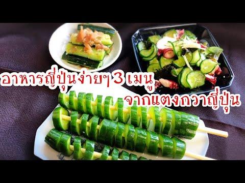 เมนูอาหารญี่ปุ่น-3-เมนูง่ายๆจา