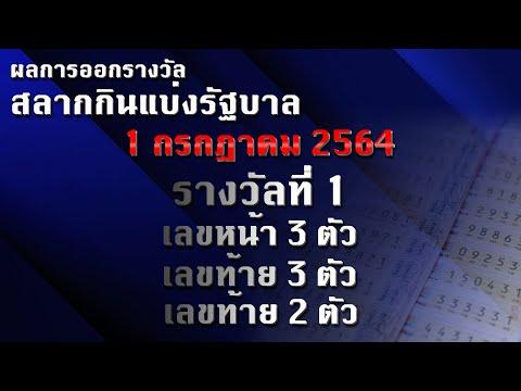 รางวัลที่ 1 /เลขท้าย 2 ตัว/ เลขท้าย 3 ตัว/ เลขหน้า 3 ตัว - สลากกินแบ่งรัฐบาล 1 กรกฎาคม 2564