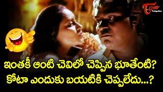 ఇంతకీ ఆ ఆంటీ చెవులో తిట్టిన భూతేంటి.. కోటా ఎందుకు బయటకి చెప్పలేదు | Telugu Comedy Videos | NavvulaTV - NAVVULATV