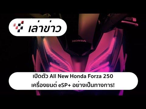 เปิดตัว-All-New-Honda-Forza-25