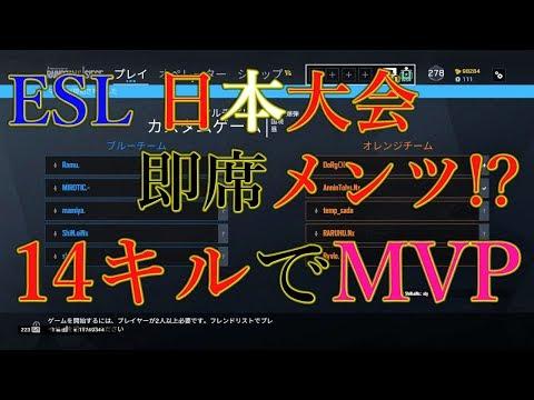 【R6S】ESL公式日本大会を即席で出る⁉まさかの14キルMVP