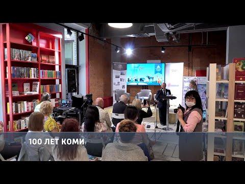 Жители Москвы познакомились с лесным духом из Коми