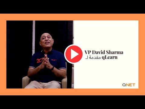 VP David Sharma مقدمة لـ qLearn