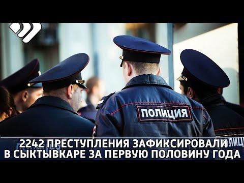2242 преступления зафиксировали в Сыктывкаре за первую половину года.