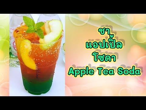 ชาแอปเปิ้ลโซดา-Apple-Tea-Soda