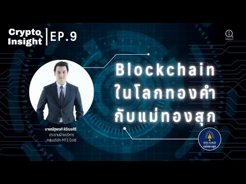Blockchain-ในโลกทองคำกับแม่ทอง