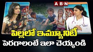 ABN Helpline: How to build Immunity Power In Children Amid Corona Virus Third Wave   ABN Telugu - ABNTELUGUTV