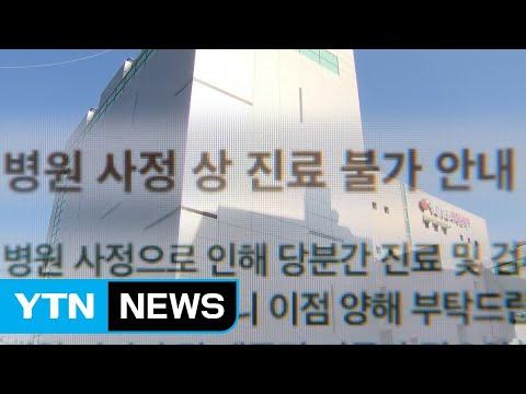 '경영난' 제일병원 진료 중단 선언...폐원 수순 밟나? / YTN