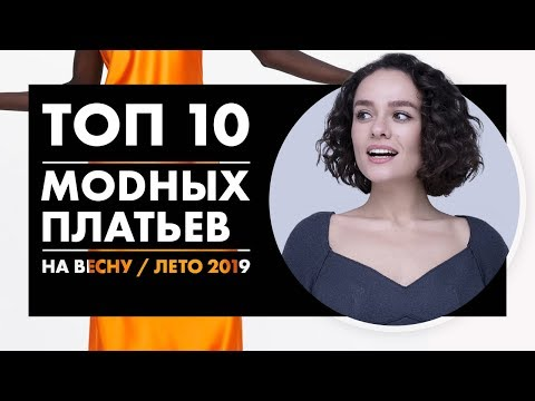 Топ 10 Модных Платьев Весна/Лето 2019! photo