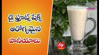 Nuts Shake (Healthy Food)   డ్రై ఫ్రూట్స్ షేక్స్   Quick Recipes   ETV Abhiruchi - ETVABHIRUCHI