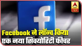 Facebook India Launches A New Security Feature | ABP News - ABPNEWSTV