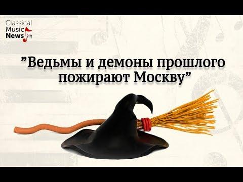Вадим Журавлев. «Ведьмы и демоны прошлого пожирают Москву»