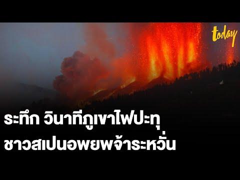 ระทึก!-ภูเขาไฟในหมู่เกาะคะแนรี