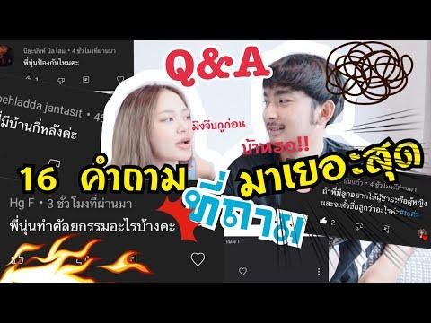 Q&A-2021-ถามมาตอบไป-ถามอะไรตอบ
