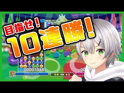 【ぷよぷよeスポーツ】強プレイヤーたちを相手に10連勝!!!~前編~【ゲーム部/風見涼】