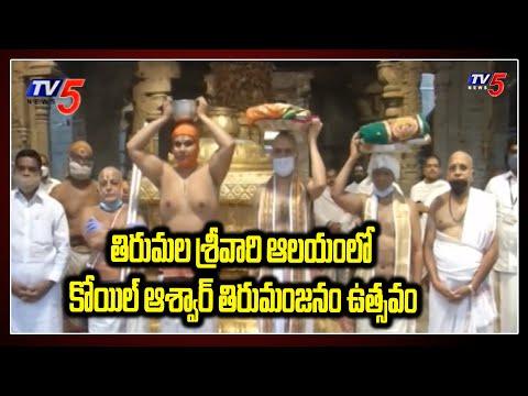 TTD Temple News : తిరుమల శ్రీవారి ఆలయంలో కోయిల్ ఆశ్వార్ తిరుమంజనం ఉత్సవం | TV5 News