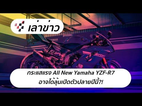 กระแสแรง-All-New-Yamaha-YZF-R7