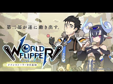 【ワールドフリッパー】メインクエスト9章 予告動画