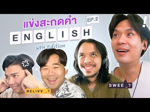 แข่งสะกดคำ-ENGLISH-EP.2-|-เทพล