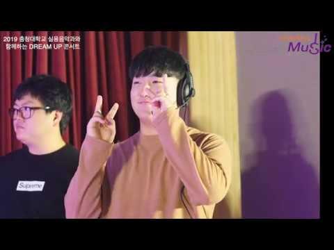 충청대학교 실용음악과 연주 '2019 Dream Up' 콘서트 프리뷰 이미지