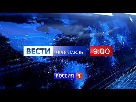 Вести-Ярославль от 13.05.2020 09.00