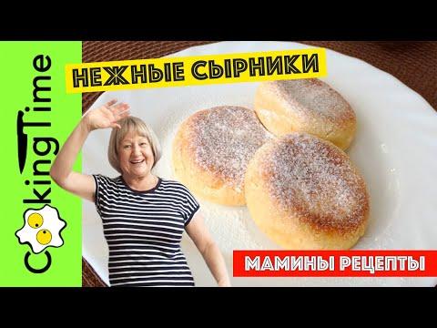 ? СЫРНИКИ ? ТВОРОЖНИКИ ? ОЧЕНЬ ПРОСТО! ГОТОВИТЬ ВСЕМ! мамин рецепт в духовке #мамакукингтайм