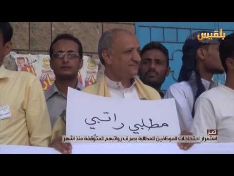 تعز ..استمرار احتجاجات الموظفين للمطالبة بصرف رواتبهم المتوقفة منذ أشهر | تقرير: حمزة أمين