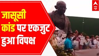 Rahul Gandhi along with other opposition MPs protest against Pegasus spying - ABPNEWSTV