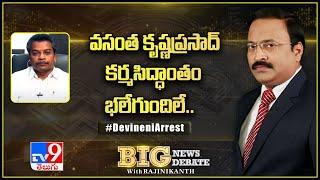 Big News Big Debate : వసంత కృష్ణప్రసాద్ కర్మ సిద్దాంతం భలేగుందిలే.. - TV9 - TV9