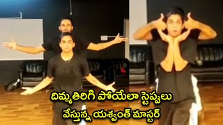 Choreographer Yashwanth Master And Piyush Dance Rehearsal Video | Yashwant Master Dance Performance - RAJSHRITELUGU