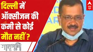 No one died in Delhi due to oxygen? This is what Kejriwal said in HC - ABPNEWSTV