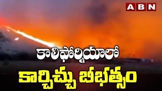 కాలిఫోర్నియాలో కార్చిచ్చు బీభత్సం   Wildfires In California   ABN Telugu - ABNTELUGUTV