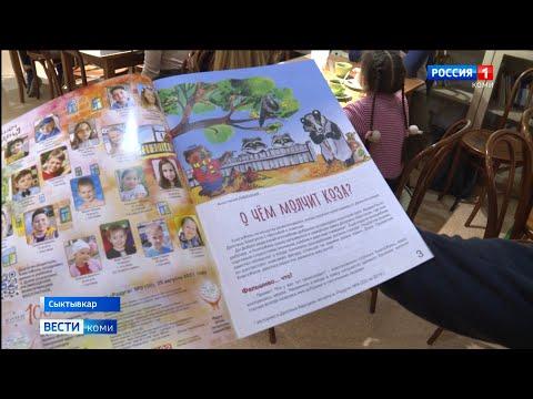 """Детский журнал """"Радуга"""" выпустил тематический номер о финансах"""