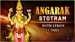 Angarak Stotram With Lyrics   अंगारक स्तोत्रम्   Powerful Mantra Remove Debt    Devotional Mantras - RAJSHRISOUL