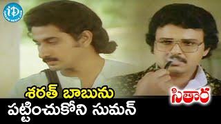 Suman ignores Sarath Babu | Sitara Movie Scenes | Bhanupriya | Suman | Subhalekha Sudhakar - IDREAMMOVIES