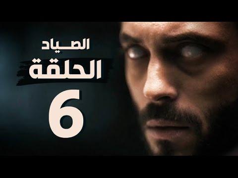 مسلسل الصياد - الحلقة السادسة - بطولة يوسف الشريف - The Hunter Series HD Episode 06