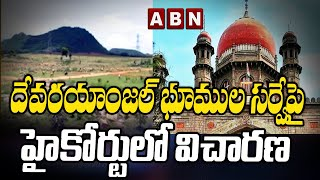 Telangana High Court Hearing on Devaryamjal Temple Lands Survey Issue | ABN Telugu - ABNTELUGUTV