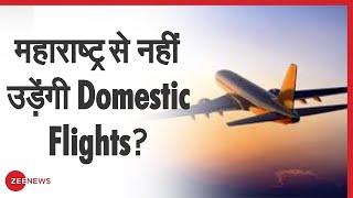 Maharashtra में कल से शुरू होने वाली Domestic Flights पर Suspense बरक़रार - ZEENEWS