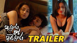 Ippudu Kaaka Inkeppudu Official Trailer |  Hasvanth Vanga | Namrata Darekar | Katalyn Gowda | TFPC - TFPC
