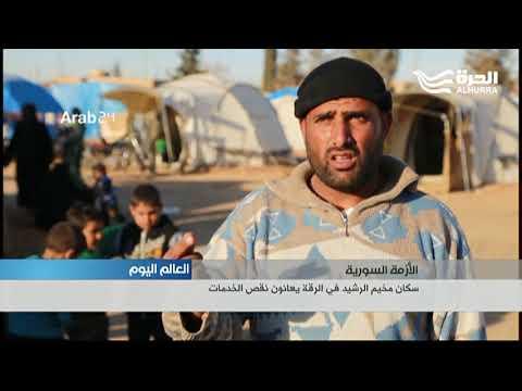 سكان مخيم الرشيد في الرقة يعانون نقص الخدمات